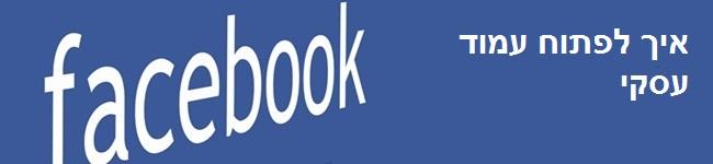 איך פותחים עמוד עסקי בפייסבוק